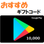 Google Playコード10,000円