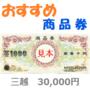三越商品券30,000円
