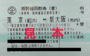 東京⇔京都 東海道新幹線チケット