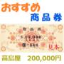高島屋商品券200,000円