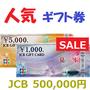 JCBギフトカード500,000円