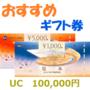 UCギフトカード100,000円