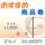 マルイ商品券20,000円