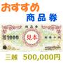 三越商品券500,000円