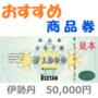 伊勢丹商品券50,000円