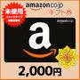 【新品】安心保証-法人向けAmazonギフト券Eメールタイプ(2,000円)