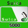 Suica(5000円)