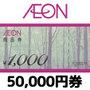 イオン商品券(50,000円)