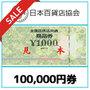 [SALE]全国百貨店共通券(100,000円)