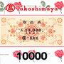 [20%割引セール]高島屋商品券(10000円)