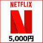 Netflixギフトカード(5,000円)