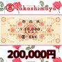 高島屋商品券(200,000円)