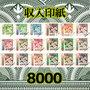 収入印紙(8000円)