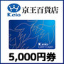 京王ギフトカード(5,000円)