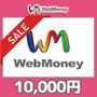 [20%割引セール]WebMoneyコード(10000円コード)