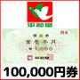 平和堂 商品券(100,000円分)