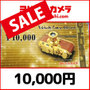 [10%OFF]ヨドバシカメラ商品券(10,000円)