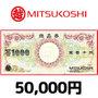 三越商品券(50,000円券)