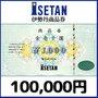 伊勢丹商品券(100,000円券)