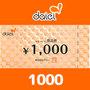 ダイエー商品券(1000円)