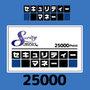 セキュリティーマネー(25000円)