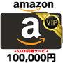 [VIPクラス]Amazonギフト Eメールタイプ(100,000円券)+5,000円券サービス