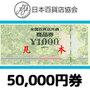 全国百貨店共通券(50,000円)