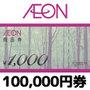 イオン商品券(100,000円)