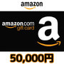 Amazonギフト Eメールタイプ(50,000円券)