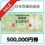 [SALE]全国百貨店共通券(500,000円)