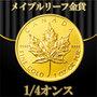 ウィーン金貨(1/4オンス)