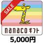 [20%割引セール]nanacoギフトカード(5000円)