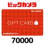ビックカメラギフトカード(70000円)