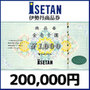 伊勢丹商品券(200,000円券)