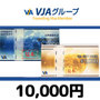 VJA(VISA)ギフトカード(10,000円券)