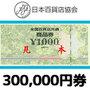 全国百貨店共通券(300,000円)
