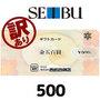 [訳あり]西武百貨店ギフトカード(500円)