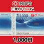 三菱UFJニコスギフトカード(1,000円)