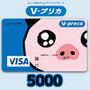 Vプリカ(5000円)