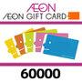 イオンギフトカード(60000円)