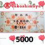 高島屋商品券(5000円)
