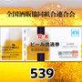 缶ビール(350ml)2缶券(539円)