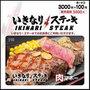 肉マネーギフトカード(3,100円)