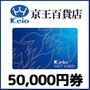 京王ギフトカード(50,000円券)