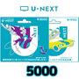 U-NEXTギフトコード(5000円)