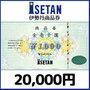 伊勢丹商品券(20,000円)