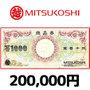 三越商品券(200,000円)