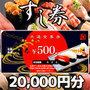 全国共通すし券(20,000円分)