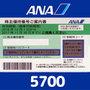 ANA株主優待券(5700円)