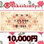 高島屋商品券(10000円)